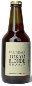 FarYeast東京ブロンド