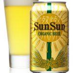 SunSun オーガニックビール