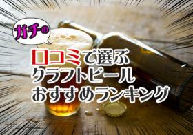 ガチの口コミで選ぶ!クラフトビールおすすめ人気ランキング 2017年9月版