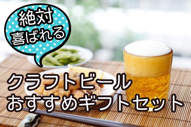 クラフトビールおすすめギフトセット