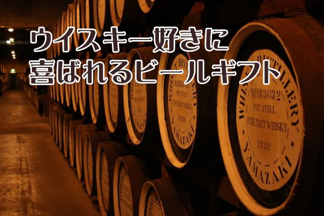 「ウイスキー好きな方に喜ばれる」ビールギフト