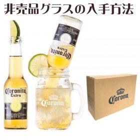 非売品ビールグラスの入手方法