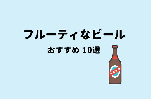ストック必須!フルーティーで飲みやすいビール10選
