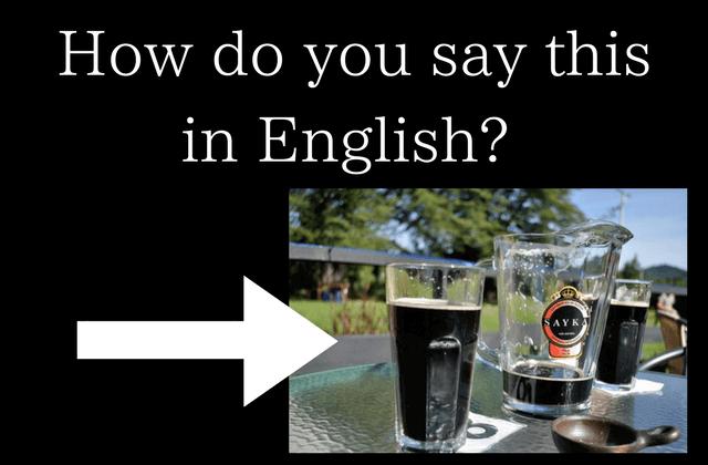 黒ビールを英語で言うと?