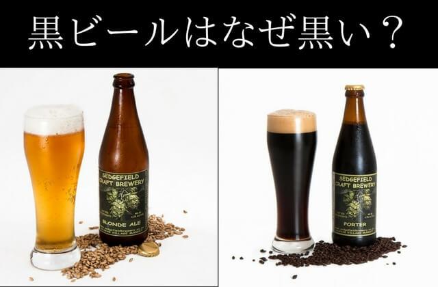 黒ビールはなぜ黒いのか?