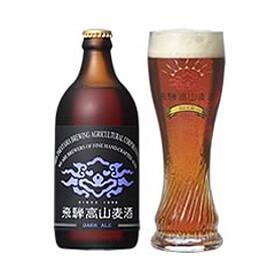 高山麦酒クラフトビール ダークエール