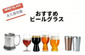 【永久保存版】おすすめビールグラス 完全マニュアル
