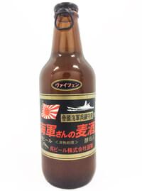海軍さんの麦酒 ヴァイツェン