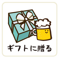 クラフトビール おすすめギフト