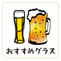 おすすめビールグラス
