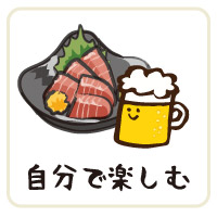 自分用ビール