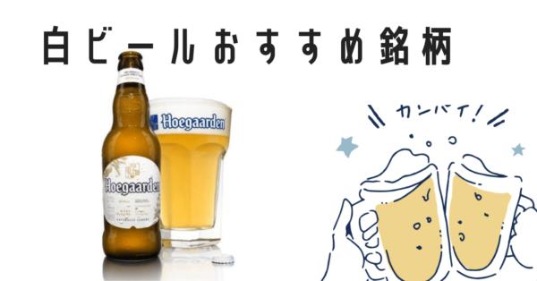 白ビールおすすめ銘柄